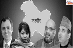 जम्मू-कश्मीर में इतिहास ले रहा है करवट