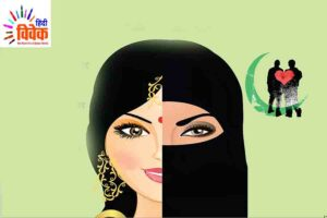 हिंदू युवतियों- पहचानो लव जिहाद का कपट