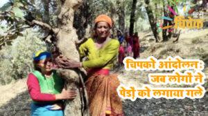 चिपको आंदोलन: जब लोगों ने पेड़ों को लगाया गले