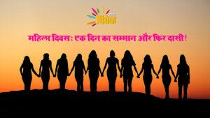 महिला दिवस: एक दिन का सम्मान और फिर दासी!