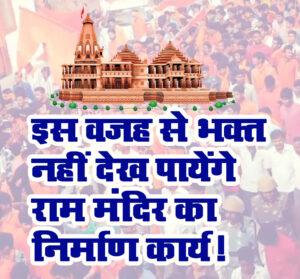 इस वजह से भक्त नहीं देख पायेंगे राम मंदिर का निर्माण कार्य!