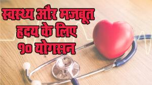 स्वस्थ्य और मजबूत हृदय के लिए 10 योगसन