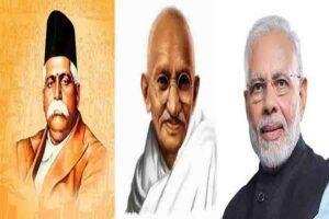 संघ, गांधी और मोदी