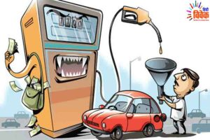 पेट्रोल-डीजल की बढ़ती कीमतों का संकट