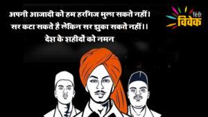 शहीद दिवस: आखिर अंग्रेजों के निशाने पर क्यों थे भगत सिंह?