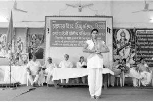 विश्व हिंदू परिषद-सुवर्ण जयंती महोत्सव