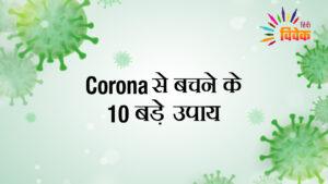 Corona से बचने के 10 बड़े उपाय