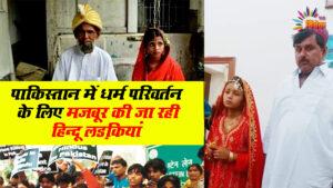 पाकिस्तान में धर्म परिवर्तन के लिए मजबूर की जा रही हिन्दू लड़कियां