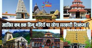 आखिर कब तक हिन्दू मंदिरों पर रहेगा सरकारी शिकंजा?
