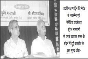 आय टी क्षेत्र के विकास में जेटकिंग प्रधानमंत्री के साथ - सुरेश भारवानी