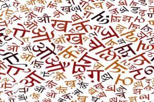 हिंदी भाषा का उपयोग-कुछ निजी अनुभव