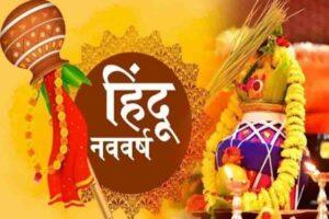 'नव संवत्सर' भारतीय संस्कृति की गौरवशाली परंपरा