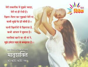 मदर्स डे: मां की ममता को समर्पित मातृत्व दिवस