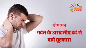 योगासन: गर्दन के असहनीय दर्द से पायें छुटकारा
