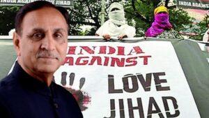 गुजरात में लव जिहाद कानून पास, अब कन्वर्जन कराने वालों की खैर नहीं