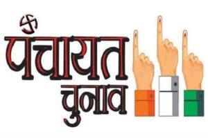 भारतीय चुनाव और ग्राम व्यवस्था