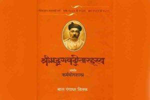 राष्ट्रीय कार्य को आध्यात्मिक अधिष्ठान देने वाला ग्रंथ- गीता रहस्य
