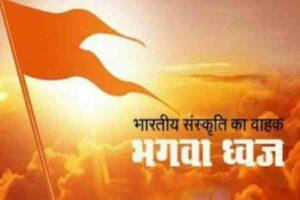 भारतीय संस्कृति का वाहक भगवा ध्वज