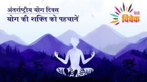 अंतरराष्ट्रीय योग दिवस: योग की शक्ति को पहचानें
