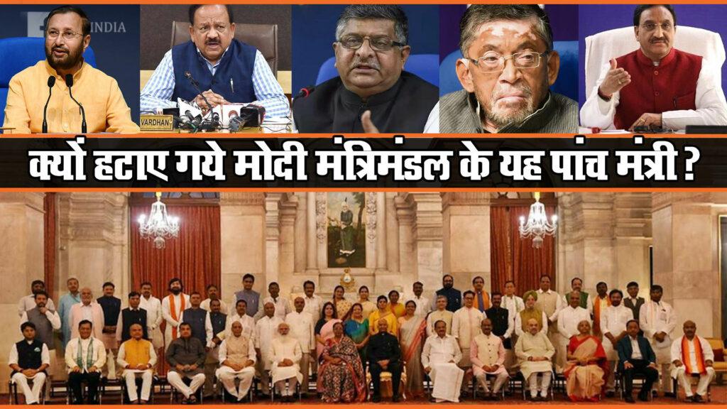 क्यों हटाए गये मोदी मंत्रिमंडल के यह पांच मंत्री?