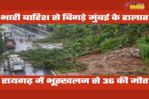 Read more about the article भारी बारिश से बिगड़े महाराष्ट्र  के हालात
