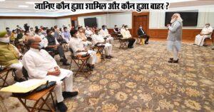 Read more about the article मोदी मंत्री मंडल विस्तार: जानिए कौन हुआ शामिल और कौन हुआ बाहर ?