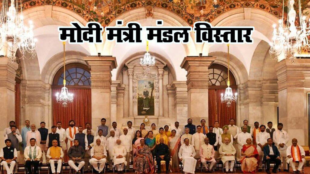 मोदी मंत्री मंडल विस्तार: जानिए कौन हुआ शामिल और कौन हुआ बाहर ?