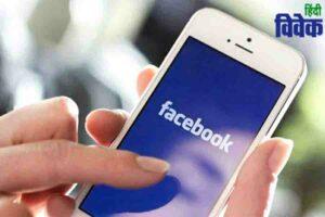फेसबुकः ई-समाज संवाद
