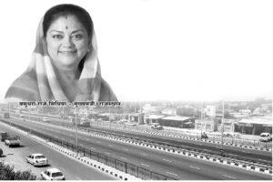 सुशासन और विकास की मिसाल राजस्थान- वसुंधरा राजे सिंधिया
