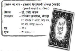 इस्लामी धर्मग्रंथों की जानकारी