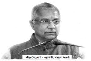 संस्कृत सम्भाषण तथा अध्ययन की भाषा हो